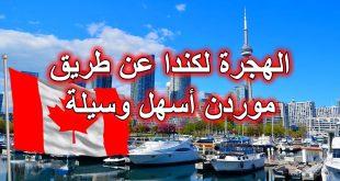 برنامج الهجرة إلى مقاطعة مانيتوبا الكنديه و شروط الهجره الي مانيتوبا