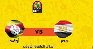 مباراة مصر و أوغندا اليوم الأحدالبث يلا شوت