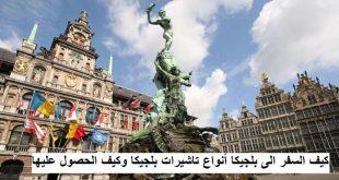 كيف السفر الى بلجيكا أنواع تاشيرات بلجيكا وكيف الحصول عليها