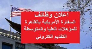 وظائف خالية في السفارة الامريكية بالقاهرة تعرف علي التفاصيل وكيف التقديم