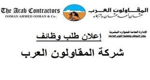 اعلان وظائف شركة المقاولون العرب مؤهلات عليا وفنيين التقديم الكترونى 2019