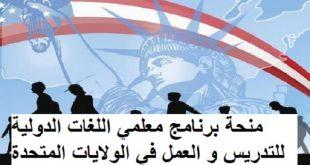 منحة معلمي اللغات الدولية للتدريس و العمل في الولايات المتحدة شامله كل المصروفات والاجر