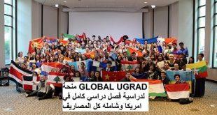 منحة GLOBAL UGRAD لدراسية فصل دراسي كامل في امريكا و شامله كل المصاريف