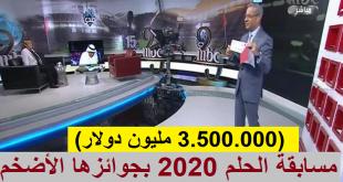 ارقام مسابقة الحلم 2020 وكيف الاشتراك في Dream 2020 بجوائز الـ 3.500.000$ على ام بي سي