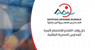 """وظائف المدارس المصرية اليابانية بوزارة التربية والتعليم """"معلمين واداريين"""" والتقديم عبرالأنترنت - 2020"""