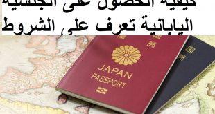 كيفية الحصول على الجنسية اليابانية تعرف على الشروط